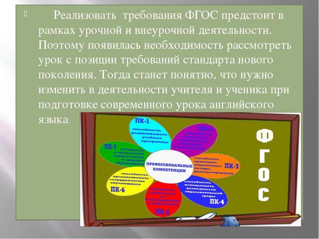 Реализовать требования ФГОС предстоит в рамках урочной и внеурочной дея...