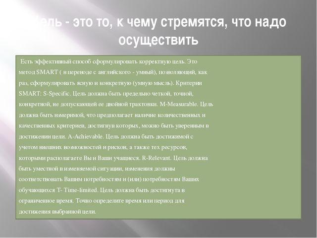 Цель - это то, к чему стремятся, что надо осуществить Есть эффективный способ...