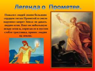Пожалел людей своим большим сердцем титан Прометей и смело нарушил запрет Зев
