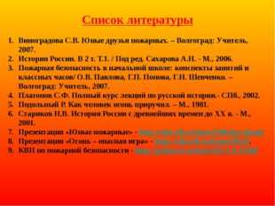 Список литературы Виноградова С.В. Юные друзья пожарных. – Волгоград: Учитель