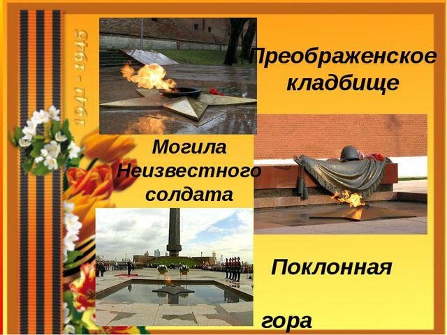 Могила Неизвестного солдата Преображенское кладбище Поклонная гора