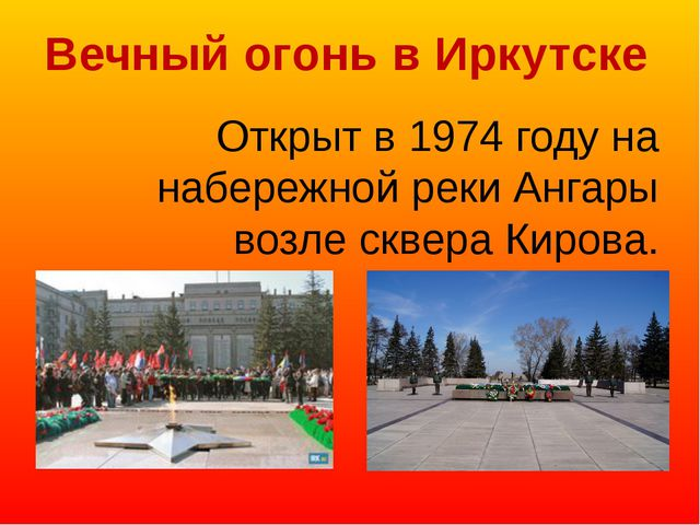 Вечный огонь в Иркутске Открыт в 1974 году на набережной реки Ангары возле ск...