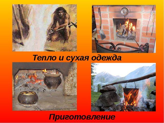 Тепло и сухая одежда Приготовление пищи