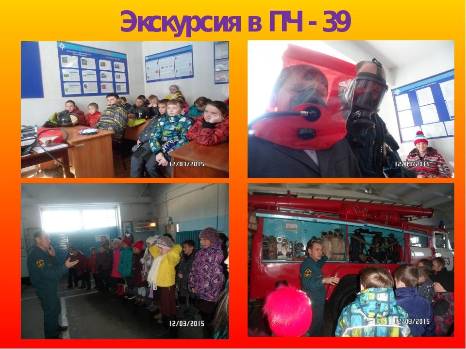 Экскурсия в ПЧ - 39