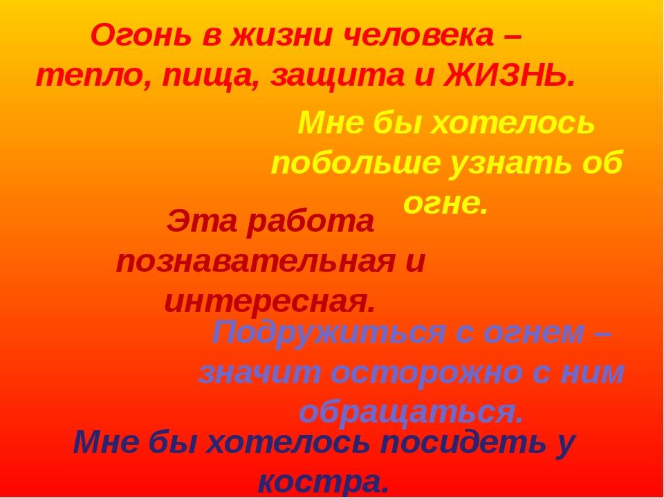 Огонь в жизни человека – тепло, пища, защита и ЖИЗНЬ. Подружиться с огнем –...
