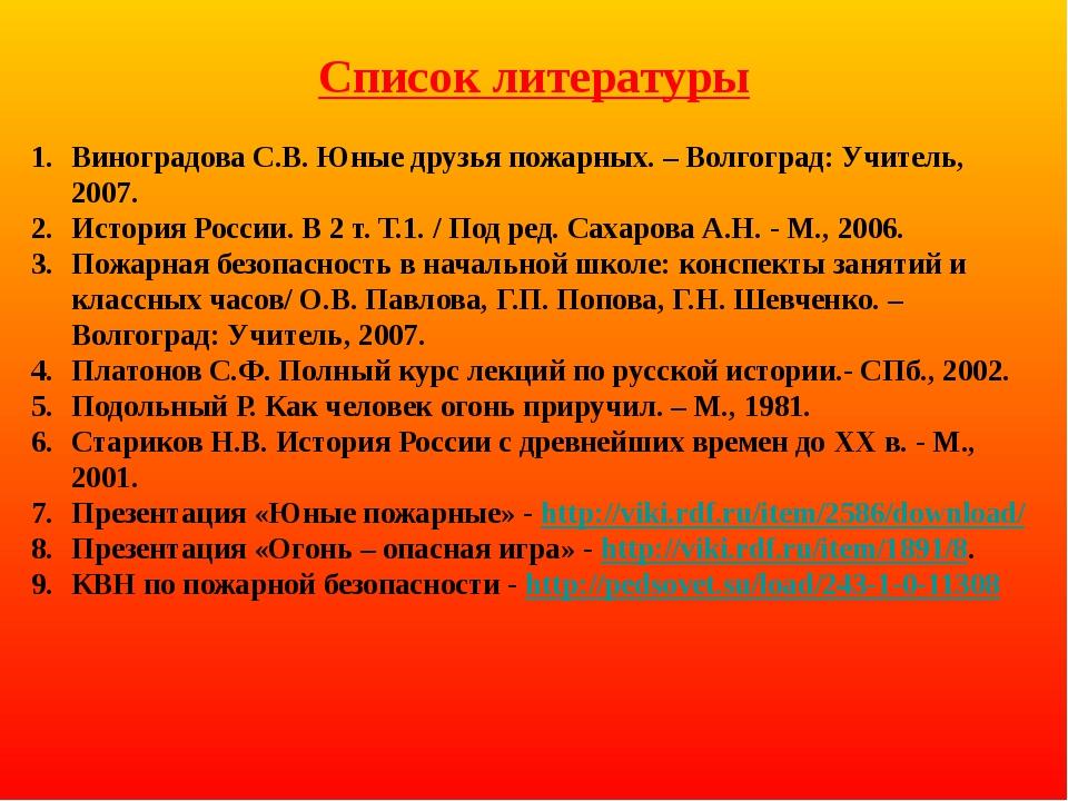 Список литературы Виноградова С.В. Юные друзья пожарных. – Волгоград: Учитель...