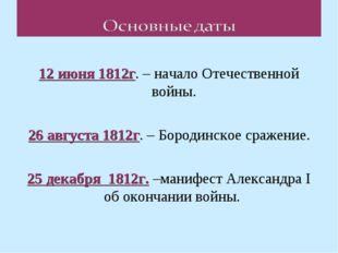 12 июня 1812г. – начало Отечественной войны. 26 августа 1812г. – Бородинское