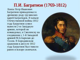 П.И. Багратион (1769-1812) Князь Петр Иванович Багратион принадлежал к древне