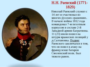 Н.Н. Раевский (1771-1829) Николай Раевский служил с 14 лет и участвовал во м