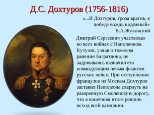 Д.С. Дохтуров (1756-1816) «...И Дохтуров, гроза врагов, к победе вождь надёж