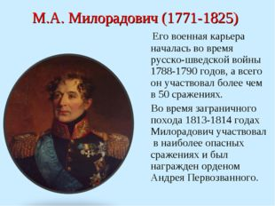 М.А. Милорадович (1771-1825) Его военная карьера началась во время русско-шве