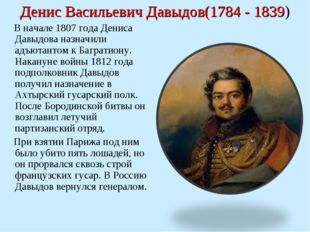 Денис Васильевич Давыдов(1784 - 1839) В начале 1807 года Дениса Давыдова назн