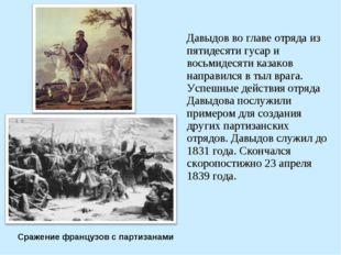 Давыдов во главе отряда из пятидесяти гусар и восьмидесяти казаков направилс