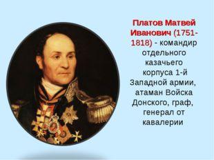 Платов Матвей Иванович (1751-1818) - командир отдельного казачьего корпуса 1-