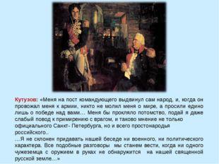 Кутузов: «Меня на пост командующего выдвинул сам народ, и, когда он провожал