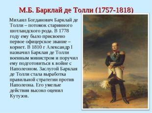 М.Б. Барклай де Толли (1757-1818) Михаил Богданович Барклай де Толли – потомо