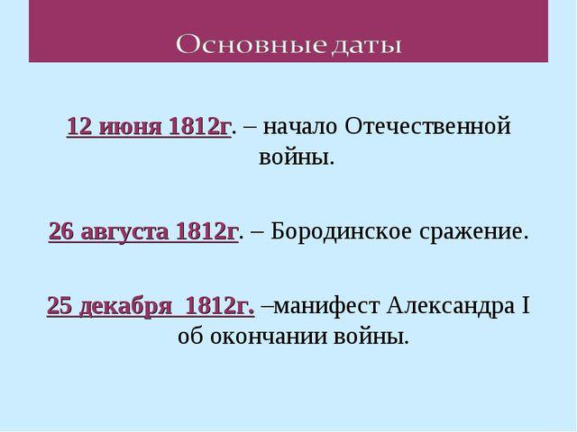 12 июня 1812г. – начало Отечественной войны. 26 августа 1812г. – Бородинское...