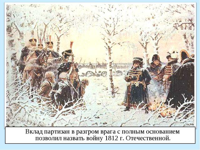 Вклад партизан в разгром врага с полным основанием позволил назвать войну 18...