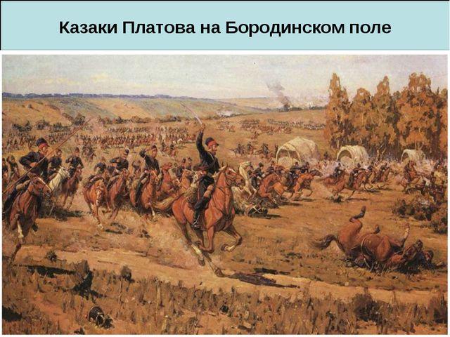 Казаки Платова на Бородинском поле