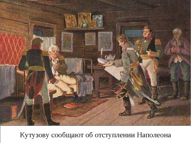 Кутузову сообщают об отступлении Наполеона