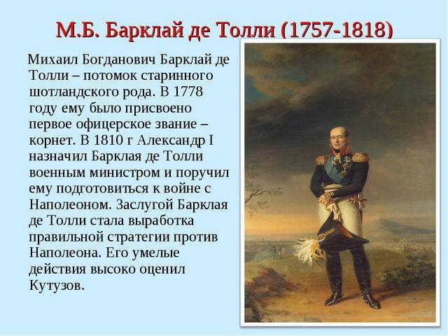 М.Б. Барклай де Толли (1757-1818) Михаил Богданович Барклай де Толли – потомо...