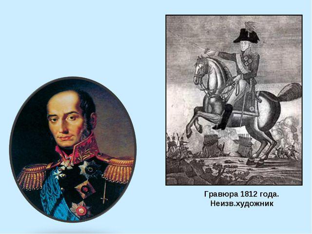 Гравюра 1812 года. Неизв.художник