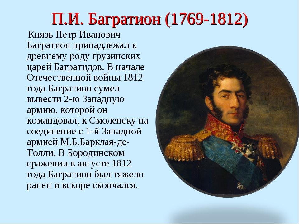 П.И. Багратион (1769-1812) Князь Петр Иванович Багратион принадлежал к древне...