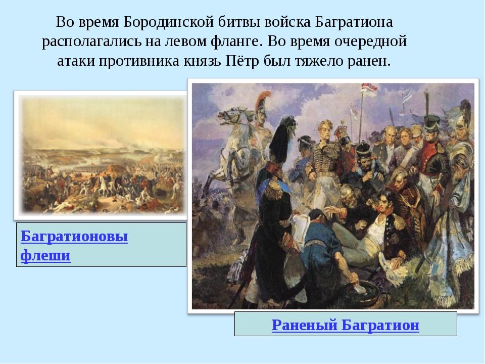 Во время Бородинской битвы войска Багратиона располагались на левом фланге. В...