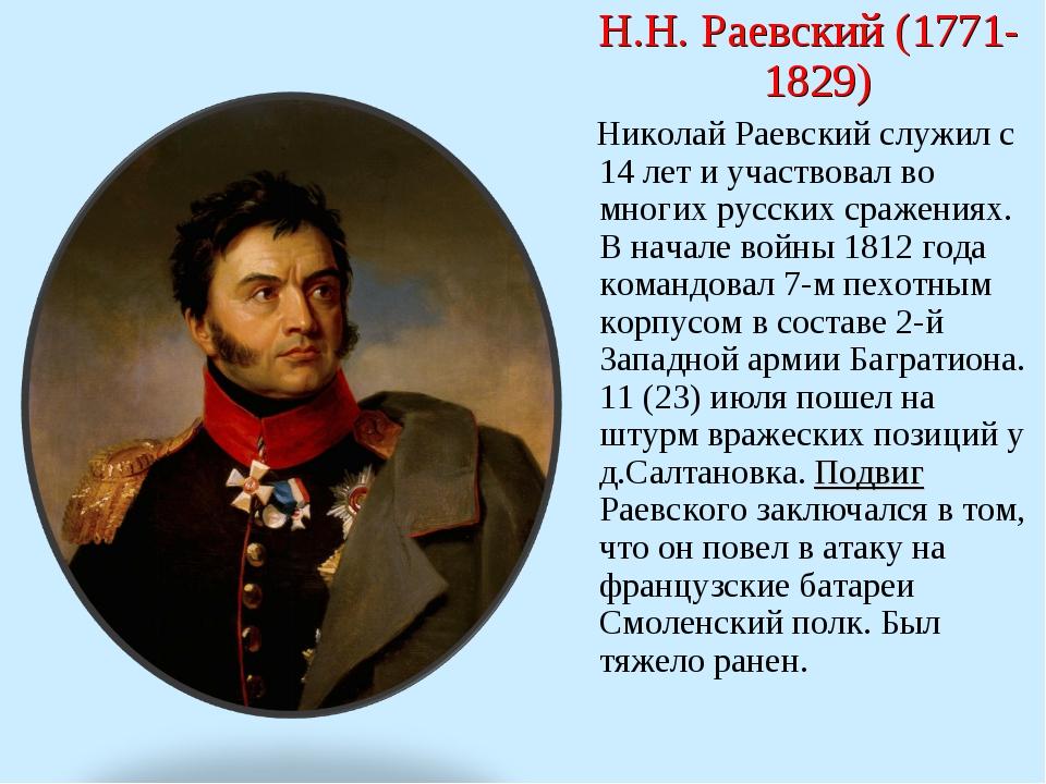 Н.Н. Раевский (1771-1829) Николай Раевский служил с 14 лет и участвовал во м...