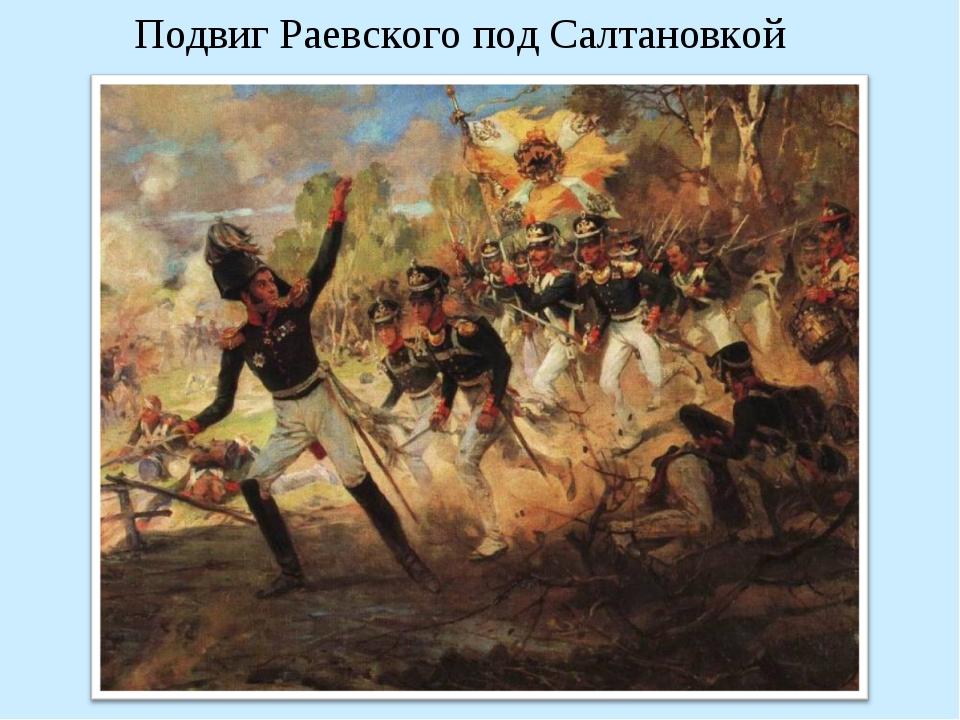 Подвиг Раевского под Салтановкой