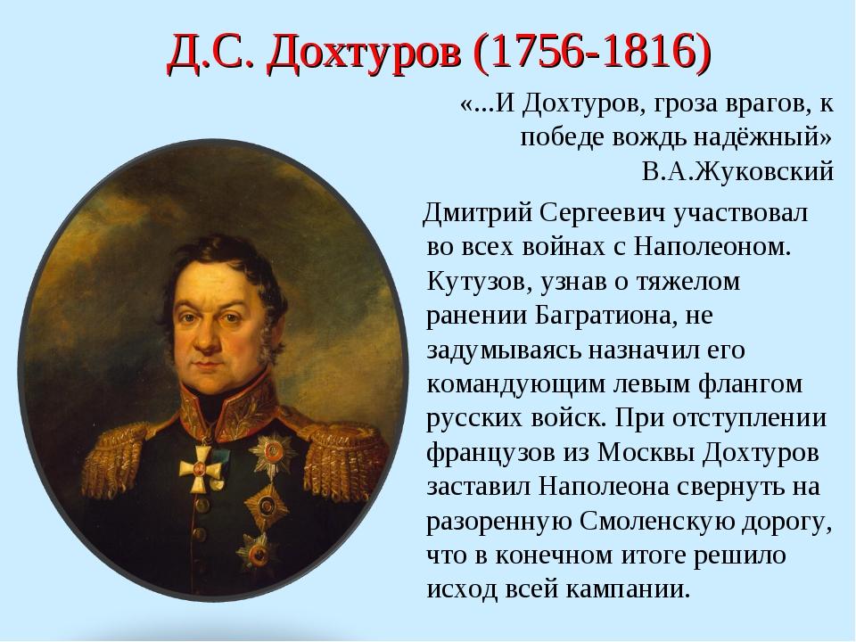 Д.С. Дохтуров (1756-1816) «...И Дохтуров, гроза врагов, к победе вождь надёж...