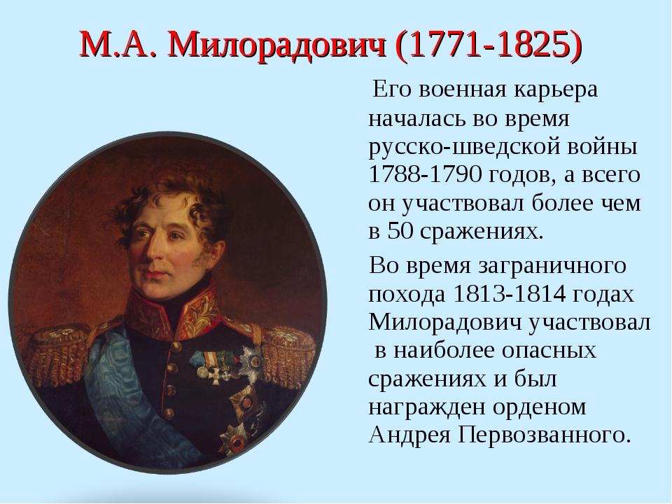М.А. Милорадович (1771-1825) Его военная карьера началась во время русско-шве...