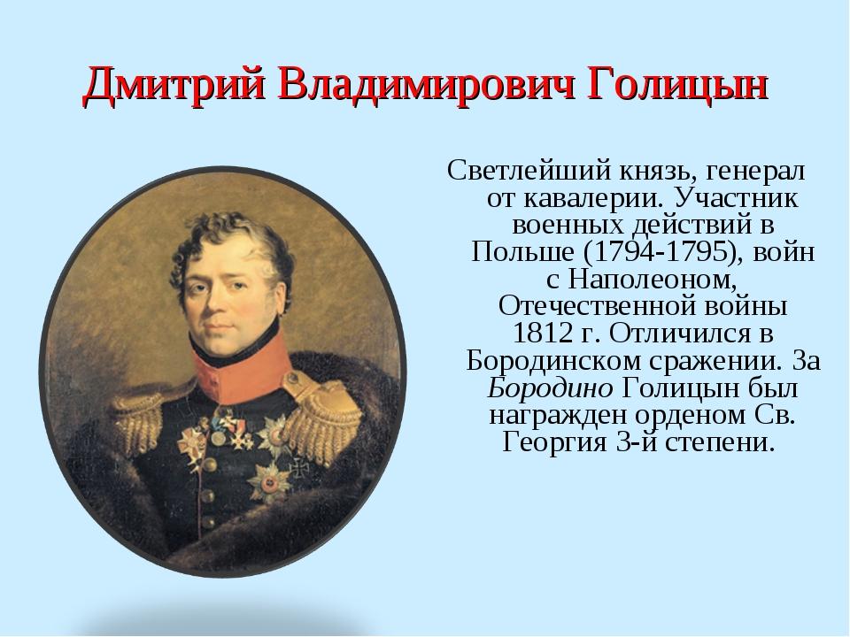 Дмитрий Владимирович Голицын Светлейший князь, генерал от кавалерии. Участник...