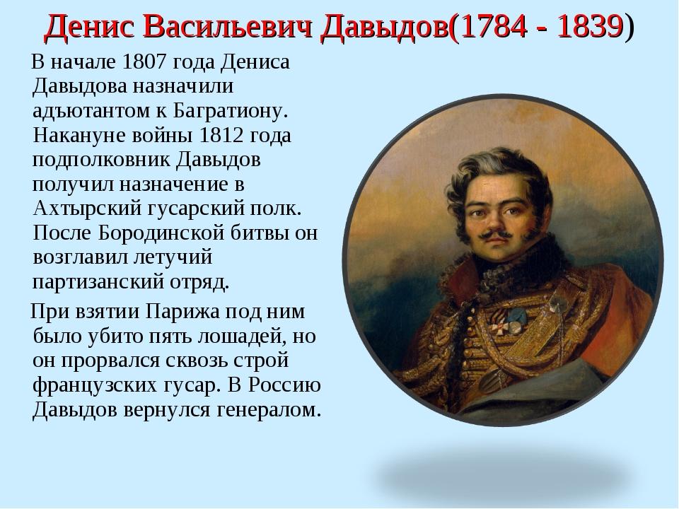 Денис Васильевич Давыдов(1784 - 1839) В начале 1807 года Дениса Давыдова назн...