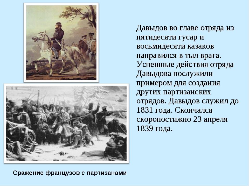 Давыдов во главе отряда из пятидесяти гусар и восьмидесяти казаков направилс...