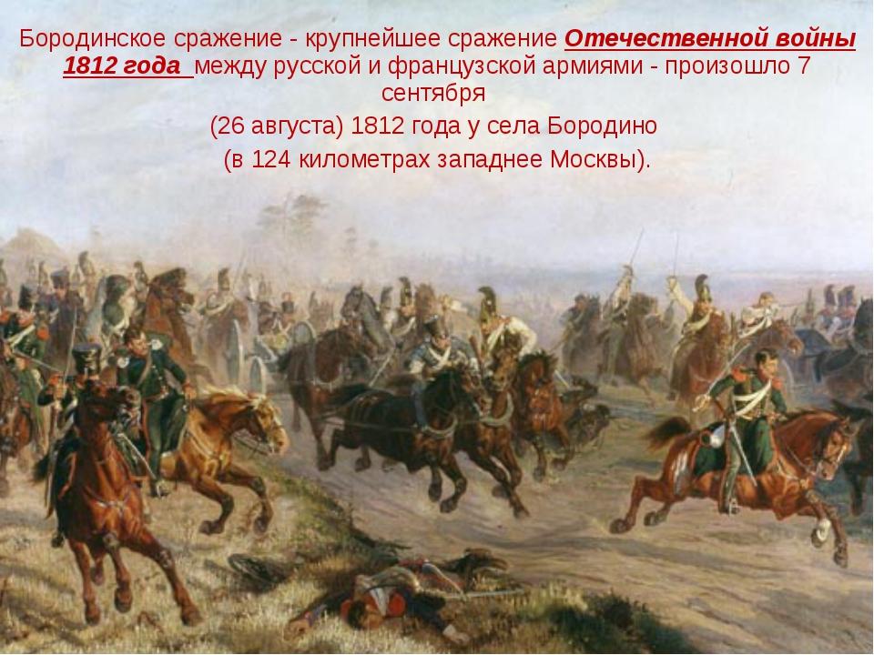Бородинское сражение - крупнейшее сражение Отечественной войны 1812 года межд...