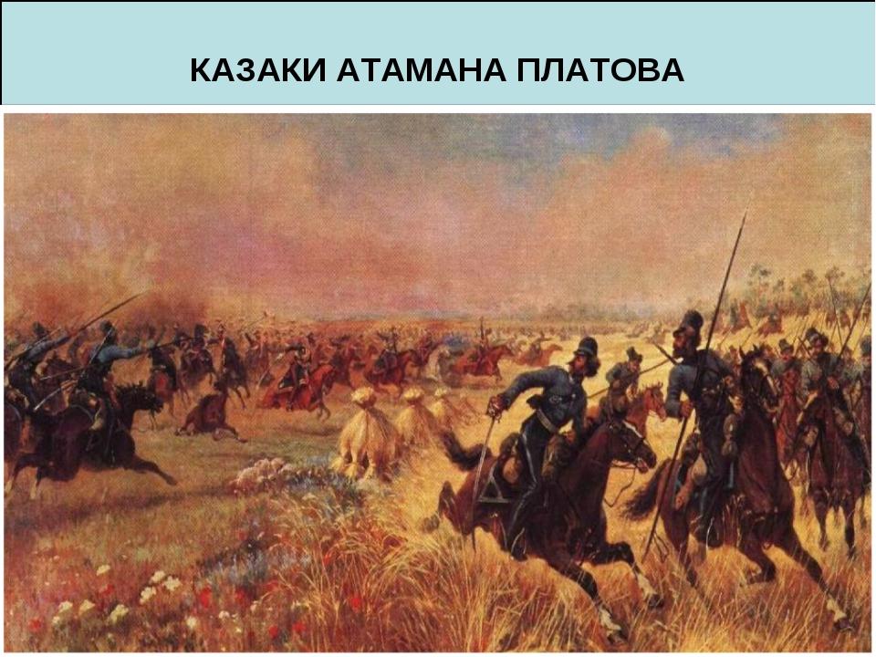 КАЗАКИ АТАМАНА ПЛАТОВА