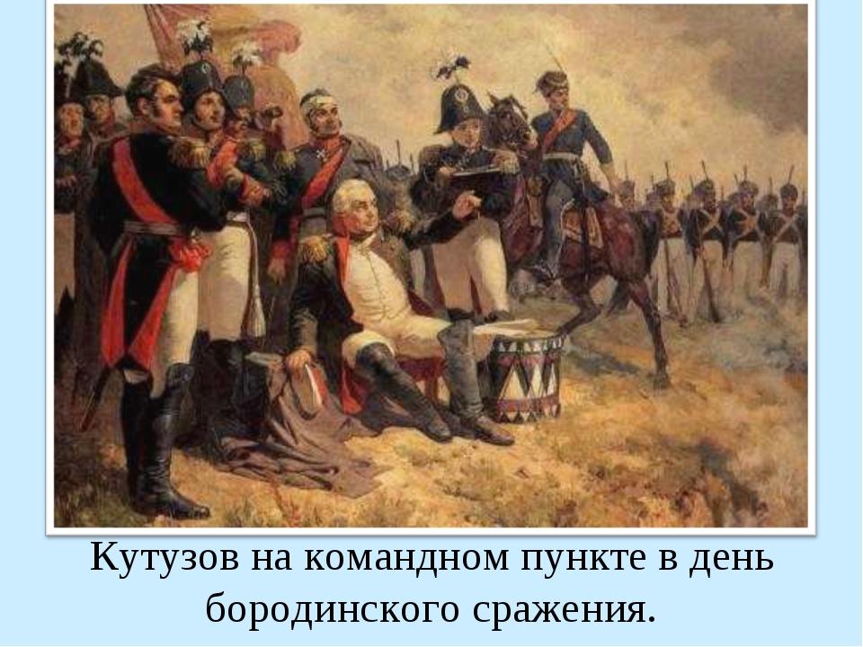 Кутузов на командном пункте в день бородинского сражения.