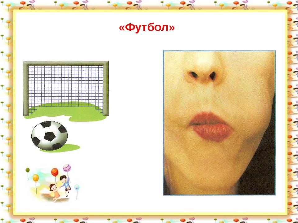 «Футбол»