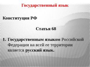 Россия (Российская Федерация) объединяет в своем составе 83 субъекта Все суб