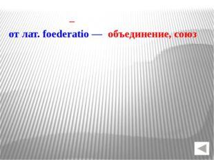 Государственный язык Конституция РФ Статья 68 Государственным языком Российск