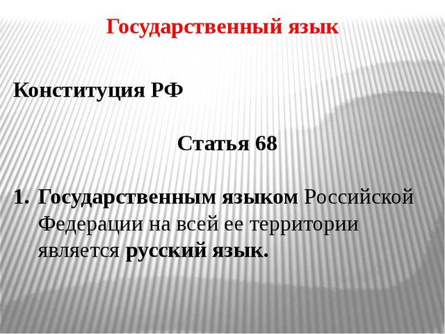 Россия (Российская Федерация) объединяет в своем составе 83 субъекта Все суб...