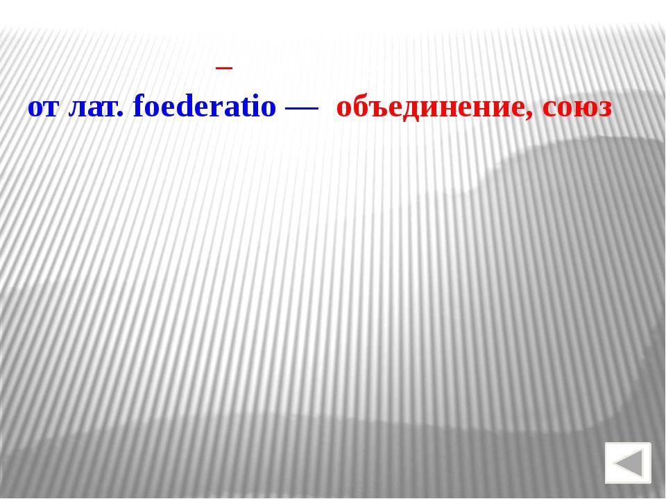 Государственный язык Конституция РФ Статья 68 Государственным языком Российск...