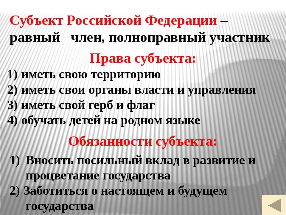 Патриот – от греч. patriótes — соотечественник, земляк; patrís — отечество Па...