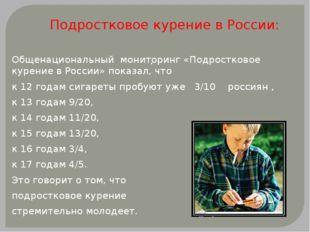 Подростковое курение в России: Общенациональный мониторинг «Подростковое куре