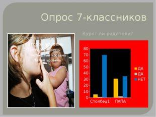Опрос 7-классников Курят ли родители?