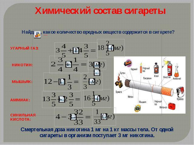Химический состав сигареты Найдите, какое количество вредных веществ содержит...