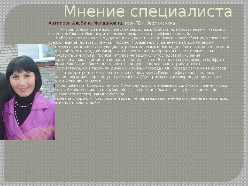 Мнение специалиста Хатипова Альбина Магдановна, врач ГБ г.Нефтекамска: «Табак...
