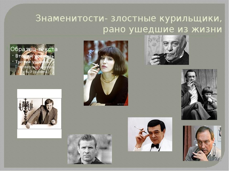 Знаменитости- злостные курильщики, рано ушедшие из жизни