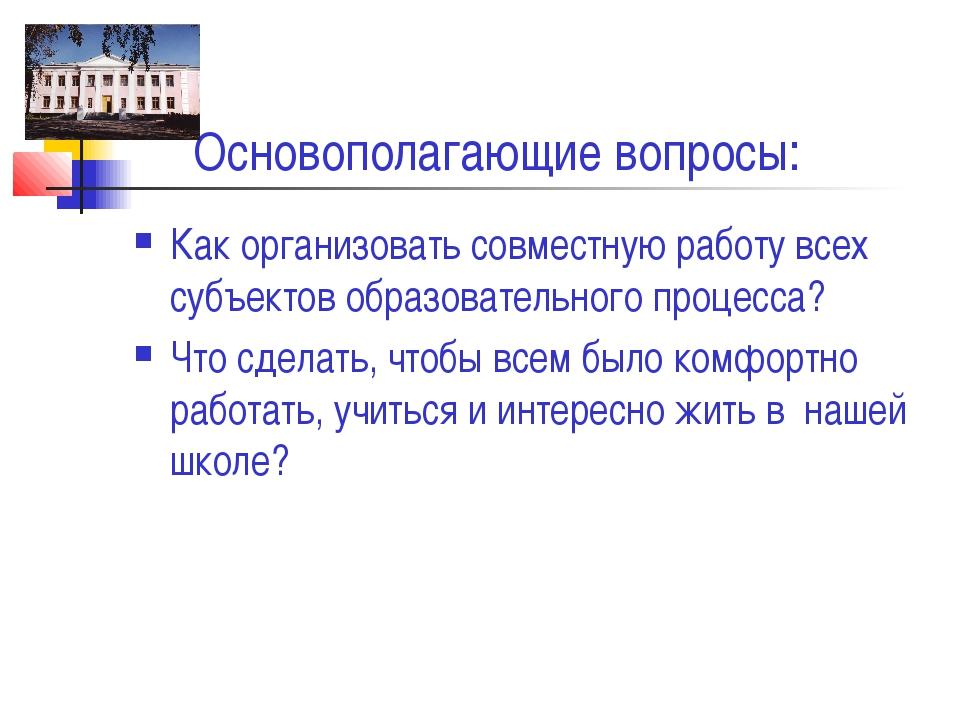 Основополагающие вопросы: Как организовать совместную работу всех субъектов...